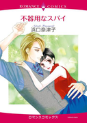 不器用なスパイ(9)(ハーモニィコミックス)