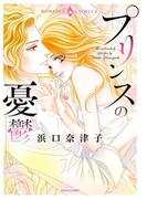 プリンスの憂鬱(8)(ハーモニィコミックス)