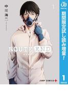 ROUTE END【期間限定試し読み増量】 1(ジャンプコミックスDIGITAL)