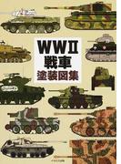 WWⅡ戦車塗装図集