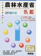 農林水産省名鑑 2018年版