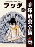 【オンデマンドブック】ブッダ 3 (B5版 手塚治虫全集)