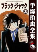 【オンデマンドブック】ブラック・ジャック 3 (B6版 手塚治虫全集)