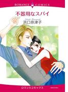 【全1-9セット】不器用なスパイ(ハーモニィコミックス)
