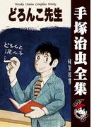 【オンデマンドブック】どろんこ先生 (B6版 手塚治虫全集)