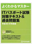 ITパスポート試験対策テキスト&過去問題集 平成30−31年度版
