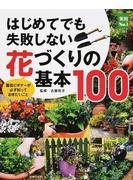 はじめてでも失敗しない花づくりの基本100 園芸ビギナーが必ず知っておきたいこと
