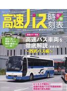 高速バス時刻表 Vol.56(2017〜18冬・春号)