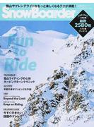 SnowBoarder 2018vol.2 雪山やゲレンデライドがもっと楽しくなるテクが満載!