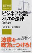 ビジネス常識としての法律 第2版