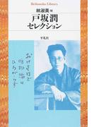 戸坂潤セレクション
