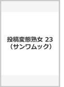 投稿変態熟女 23