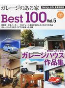 ガレージのある家Best100 Garage Life編集部厳選 Vol.5 参考にしたくなるガレージハウス作品集