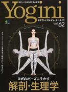 Yogini ヨガでシンプル・ビューティ・ライフ vol.62 ヨガのポーズに生かす解剖・生理学