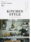 暮らし上手Archiveキッチン・スタイル