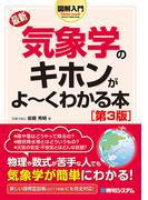 最新気象学のキホンがよ〜くわかる本 第3版