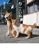 ねこといぬ (IWAGO'S BOOK)