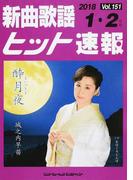 新曲歌謡ヒット速報 Vol.151(2018−1・2月号)