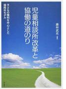 児童相談所改革と協働の道のり 子どもの権利を中心とした福岡市モデル