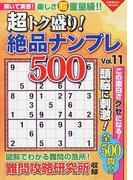 超トク盛り!絶品ナンプレ500 Vol.11