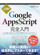 詳解!Google Apps Script完全入門 Google Apps & G Suiteの最新プログラミングガイド