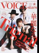 TVガイドVOICE STARS vol.04 特集華麗なるTrignal