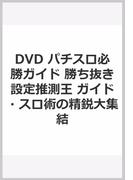 DVD パチスロ必勝ガイド 勝ち抜き設定推測王〜ガイド・スロ術の精鋭大集結〜