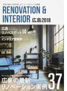 RENOVATION&INTERIOR広島 資金計画から物件探しまで、リノベのすべてを網羅 2018 広島の最新リノベーション実例37