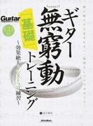 ギター無窮動「基礎」トレーニング 効果絶大のノンストップ練習 弾き始めたら止まれない、休符なしのエクササイズ! (ギター・マガジン)