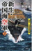 新生・帝国海空軍 2 集結!米英機動部隊
