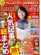 KansaiWalkerザ・ベスト! グルメ&おでかけ人気記事総まとめ (ウォーカームック)(ウォーカームック)