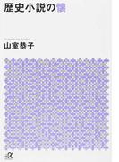 歴史小説の懐 (講談社+α文庫)(講談社+α文庫)