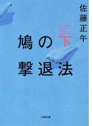 鳩の撃退法 下 (小学館文庫)(小学館文庫)