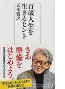 百歳人生を生きるヒント (日経プレミアシリーズ)(日経プレミアシリーズ)