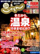 関西・中国・四国 じゃらん 2018年 02月号 [雑誌]