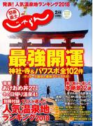 関東・東北じゃらん 2018年 02月号 [雑誌]
