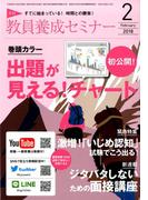 教員養成セミナー 2018年 02月号 [雑誌]