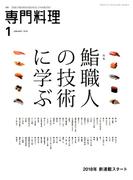 月刊 専門料理 2018年 01月号 [雑誌]