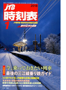 JTB時刻表 2018年 01月号 [雑誌]