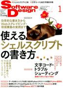 Software Design (ソフトウエア デザイン) 2018年 01月号 [雑誌]