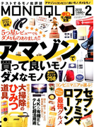 MONOQLO (モノクロ) 2018年 02月号 [雑誌]