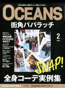 OCEANS (オーシャンズ) 2018年 02月号 [雑誌]