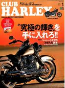 CLUB HARLEY (クラブ ハーレー) 2018年 01月号 [雑誌]