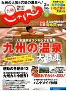 じゃらん 九州 2018年 02月号 [雑誌]