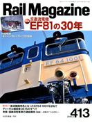 Rail Magazine (レイルマガジン) 2018年 02月号 [雑誌]