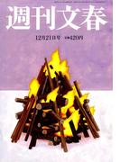 週刊文春 2017年 12/21号 [雑誌]