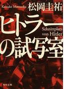 ヒトラーの試写室