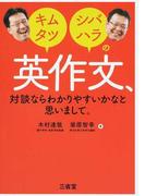 キムタツ・シバハラの英作文、対談ならわかりやすいかなと思いまして。