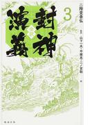 全訳封神演義 3