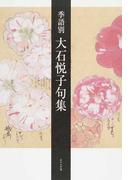 季語別大石悦子句集